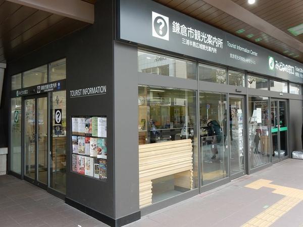 鎌倉市観光総合案内所 image