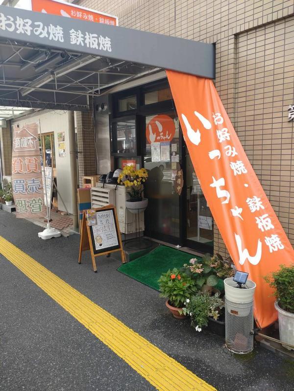 いっちゃん 本店 image