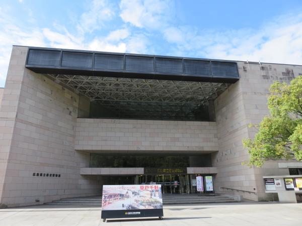 ふくやま草戸千軒ミュージアム(広島県立歴史博物館) image