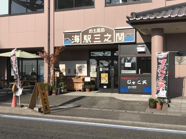海駅三之関 image