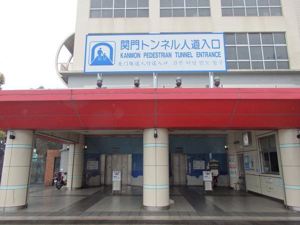 関門トンネル image