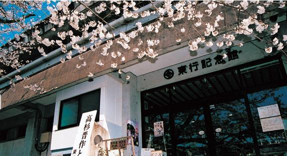 東行庵 image