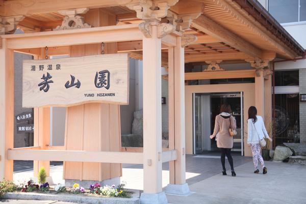 โฮเอนซัน image