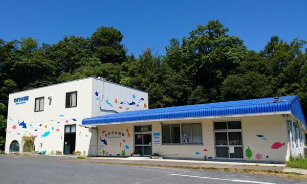 Nagisa Aquarium image