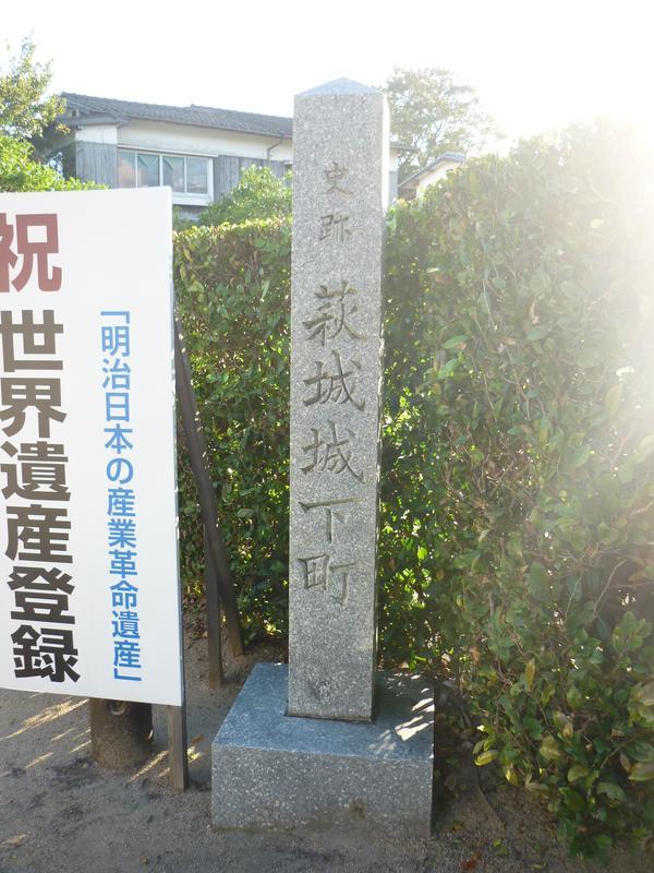 萩城城下町の碑 image