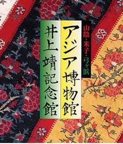 アジア博物館・井上靖記念館 image