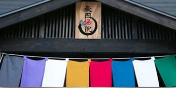 大山火の神岳温泉 豪円湯院 image