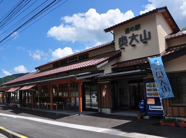 道の駅 奥大山 image