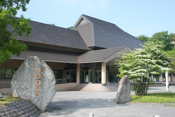 島根県立三瓶自然館サヒメル image