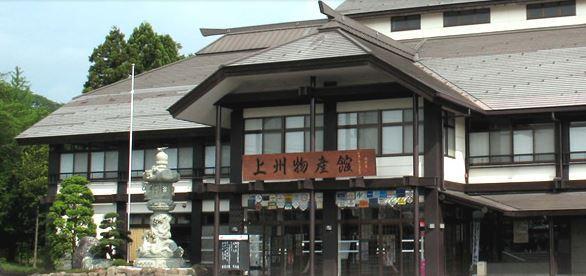 上州物産館 image