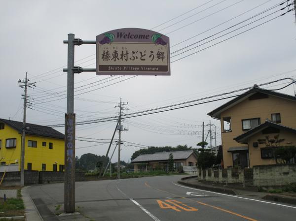 榛東村ぶどう郷 image