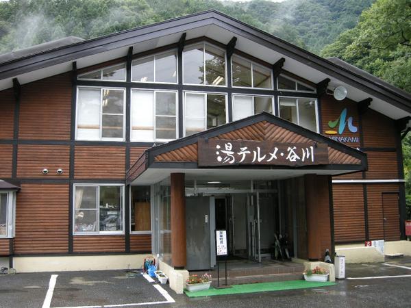 湯テルメ・谷川 image