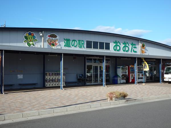 道の駅 おおた image