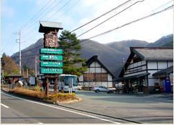 道の駅 六合 image