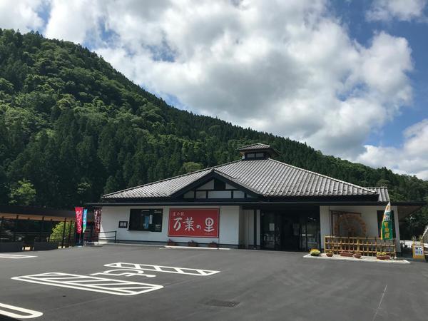 道の駅 万葉の里 image