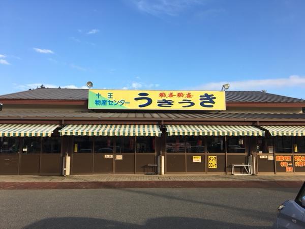 ศูนย์รวมสินค้าจูโอ อุคิอุคิ image