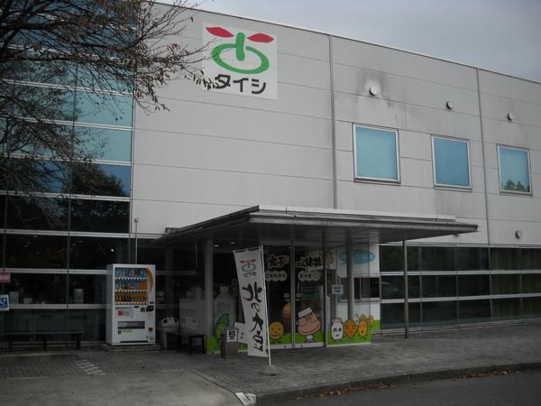 太子食品工業株式会社 日光工場(見学) image