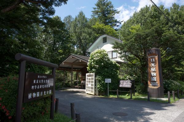 日光植物園 image