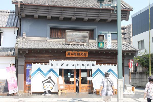 栃木藏之街觀光館 image