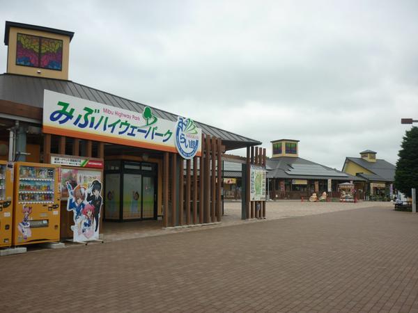 道の駅 みぶ image