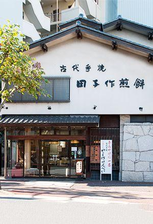 田子作煎餅本店 image