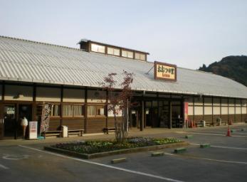 道の駅 おおつの里 image