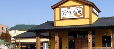 ที่อาบน้ำสาธารณะเอกาโอโนะยุ สาขามัตสึโดะยากิริ image