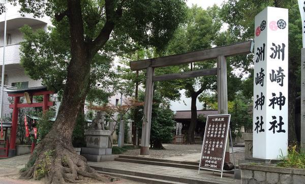 洲崎神社 image