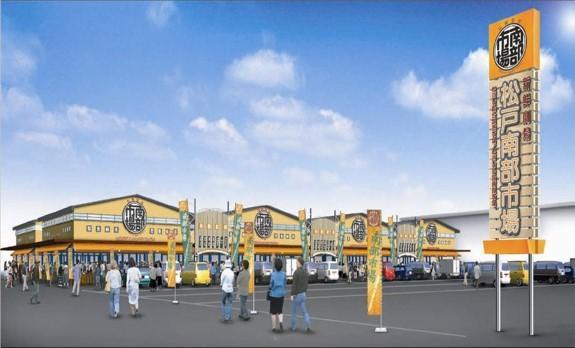 松戸南部市場 image