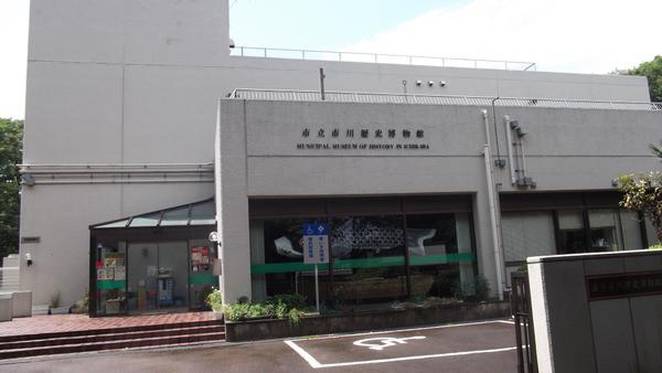 市立市川歴史博物館 image