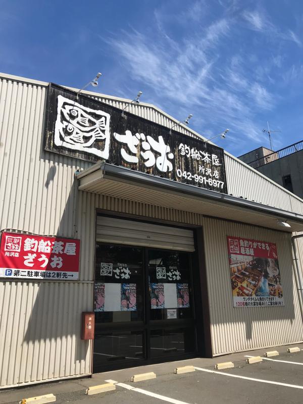 釣船茶屋Zauo 所澤店 image