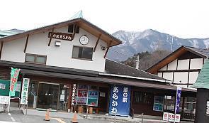 道の駅 あらかわ image