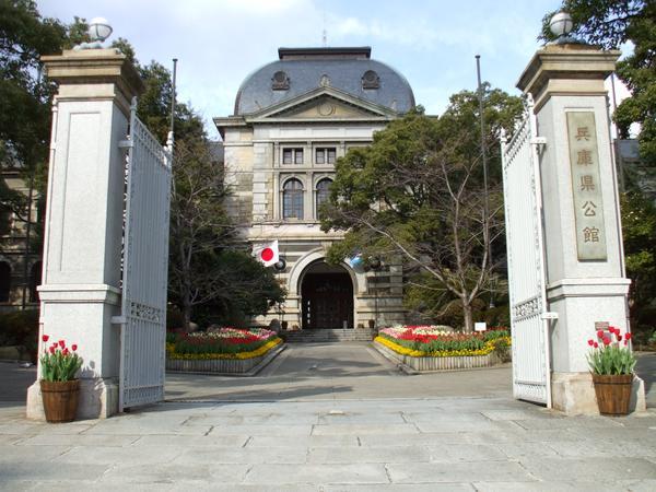 효고현 공관 image