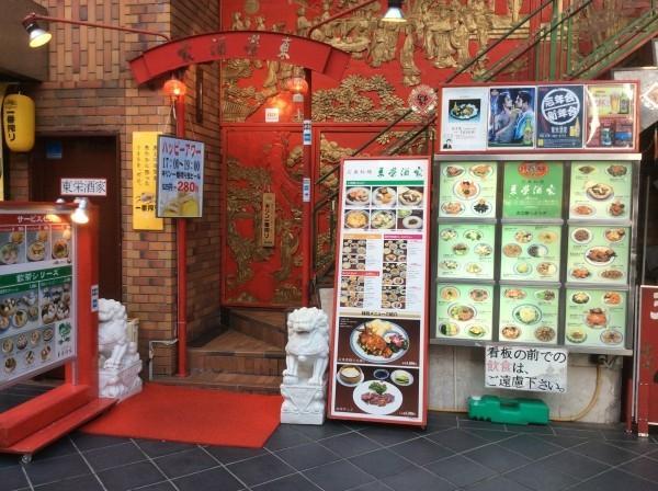 広東料理 東栄酒家 image
