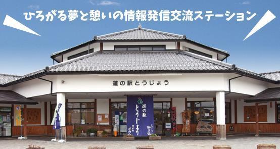 道の駅とうじょう image