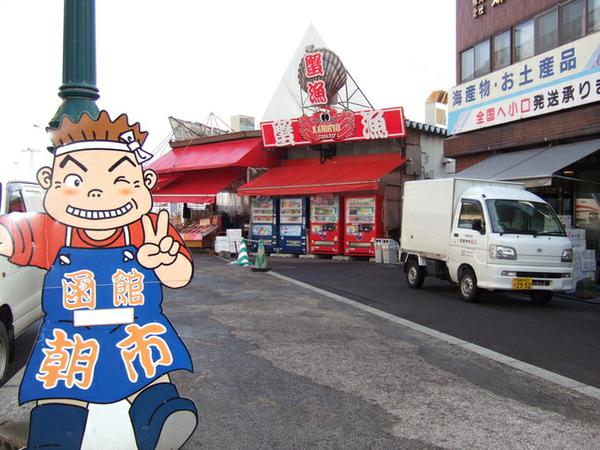 函館朝市 image