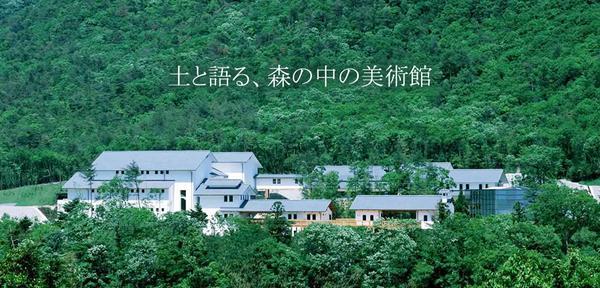兵庫陶芸美術館 image