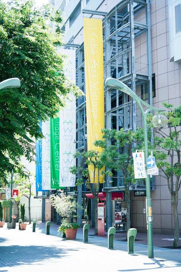 神戸アートビレッジセンター image