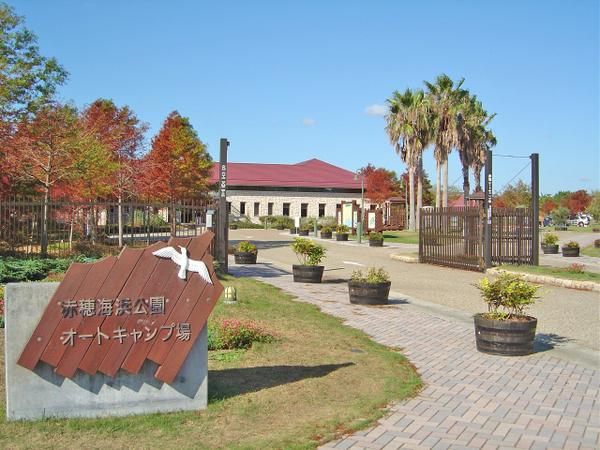 赤穂海浜公園 image
