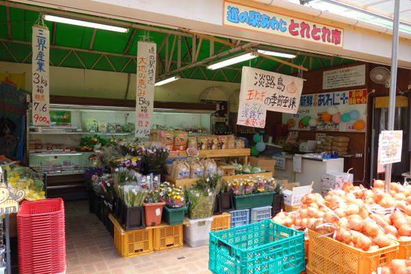 Roadside Station Awaji image4