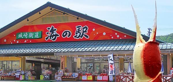 城崎街道 海の駅 image