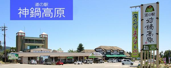 道の駅 神鍋高原 image