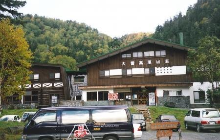 大雪高原山荘 image