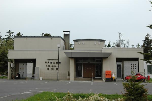 利尻富士溫泉療養設施 image