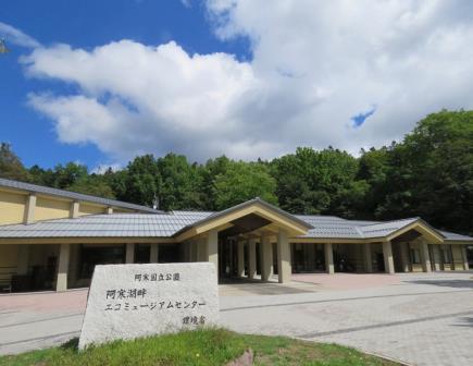 阿寒湖畔エコミュージアムセンター image
