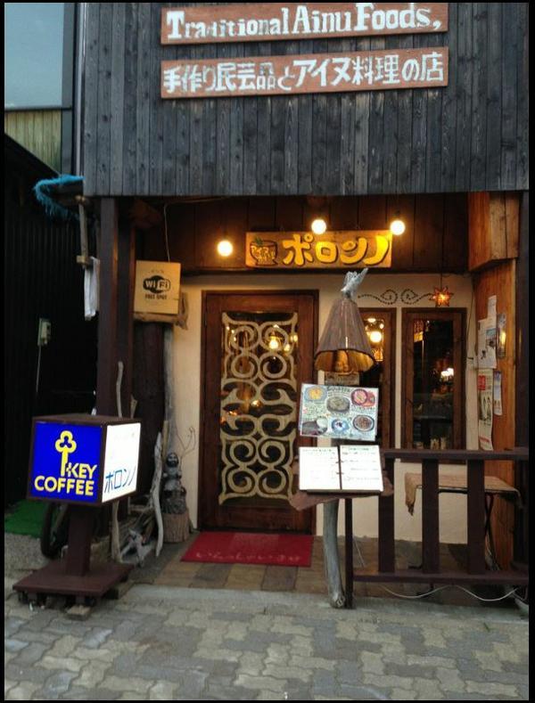 アイヌ料理の店 民芸喫茶 ポロンノ image