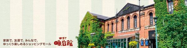 はこだて明治館(旧函館郵便局) image