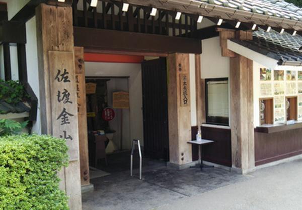 Shiseki Sado Kinzan image