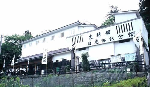 白虎隊記念館 image