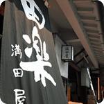 満田屋 image
